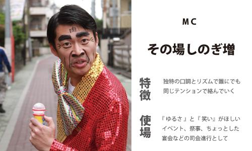 sonbashinogimasu