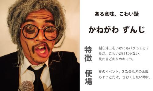 kanegawazunji